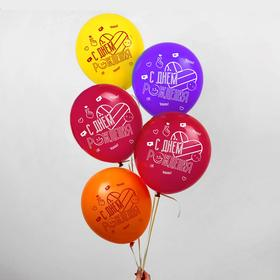 """Шар воздушный 12"""" «С днём рождения», лайкни меня, набор 50 шт."""