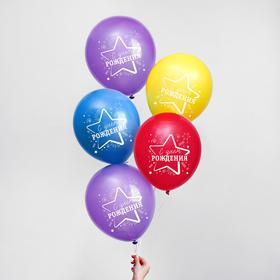 """Шар воздушный 12"""" «Звёздного дня рождения!», набор 5 шт."""