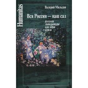Вся Россия-наш сад (русская литература как одна книга)