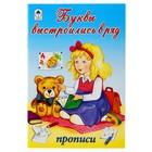 """Прописи """"Буквы выстроились в ряд"""" Серия Для малышей"""
