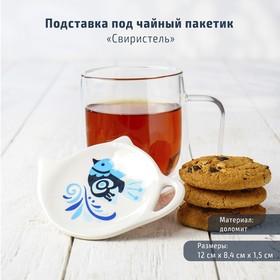 {{photo.Alt || photo.Description || 'Подставка под чайный пакетик Доляна «Свиристель», 12×8,4 см'}}