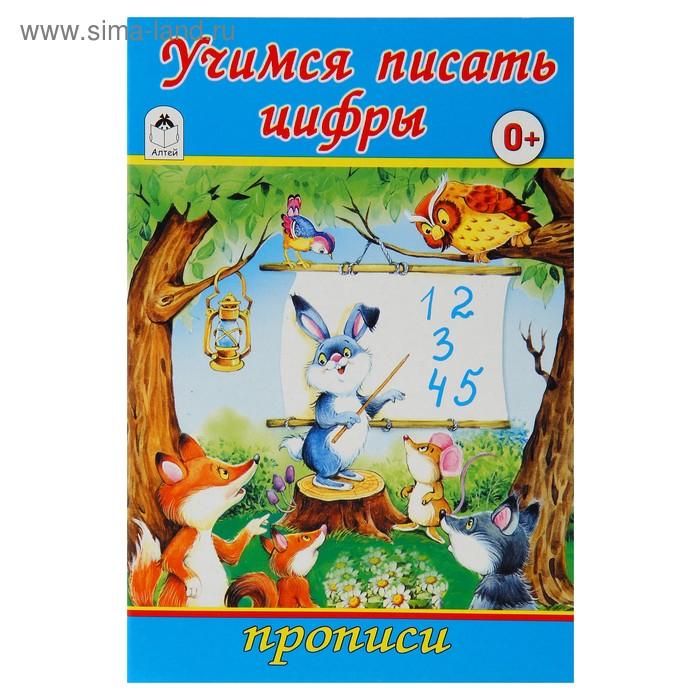 """Прописи """"Учимся писать цифры"""" Серия Для малышей"""