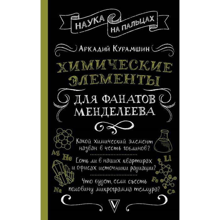 Химические элементы для фанатов Менделеева. Курамшин А. И.