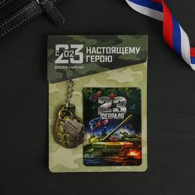 Подарочный набор «Настоящему герою», 2 предмета: магнит, брелок