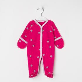 Комбинезон-царапка «Звезда», цвет розовый, рост 56 см