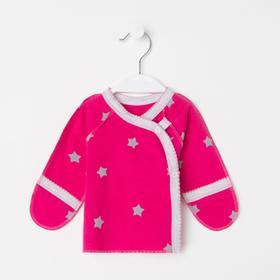 Распашонка «Звезда», цвет розовый, рост 56 см