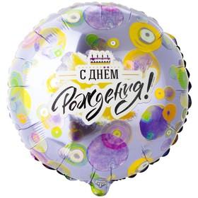 """Шар фольгированный 18"""" «С днём рождения!», круги разноцветные"""