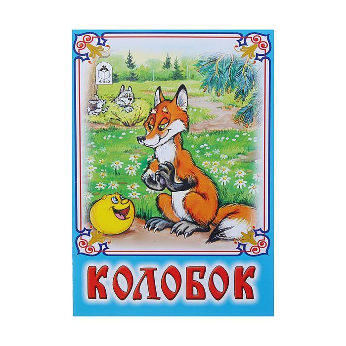 Русские народные сказки. Колобок 1264-3