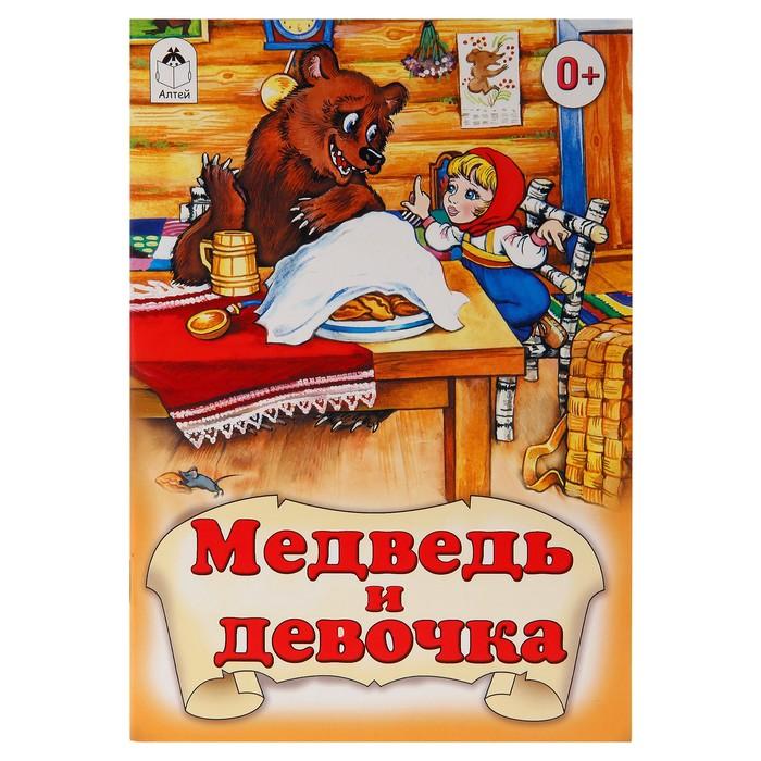 Русские народные сказки. Медведь и девочка 1260-5