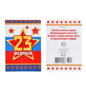 """Открытка-шильдик """"23 Февраля"""" глиттер, триколор, звезды"""