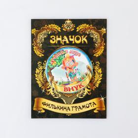 "Icon ""Best grandson in the world"" 5.6 cm"