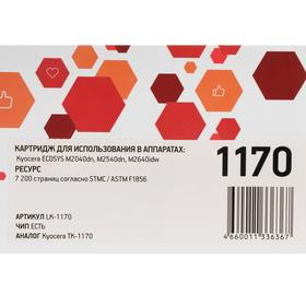 Картридж EasyPrint LK-1170 (TK-1170/TK1170/1170) для принтеров Kyocera, черный