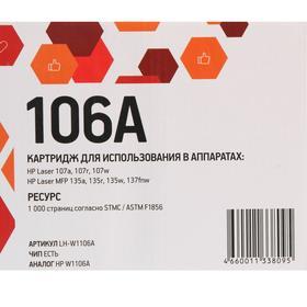 Картридж EasyPrint LH-W1106A (W1106A/106A/1106A/W1106) для принтеров HP, черный