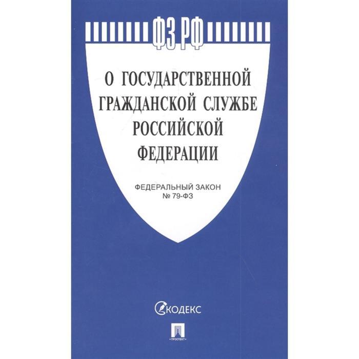 О государственной гражданской службе РФ №79-ФЗ