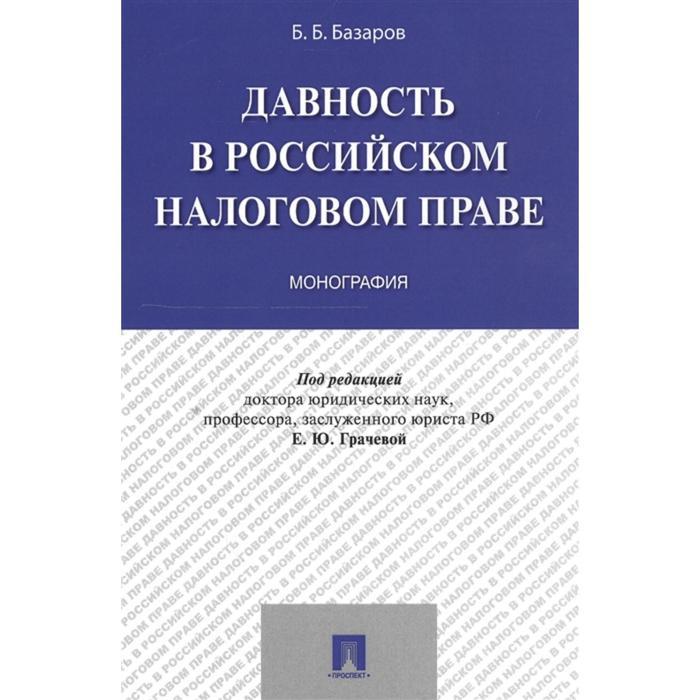 Давность в Российском налоговом праве. Базаров Б.