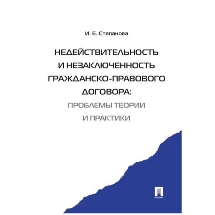 Недействительность незаключенность гражданско-правового договора:проблемы теории и практики. Степано