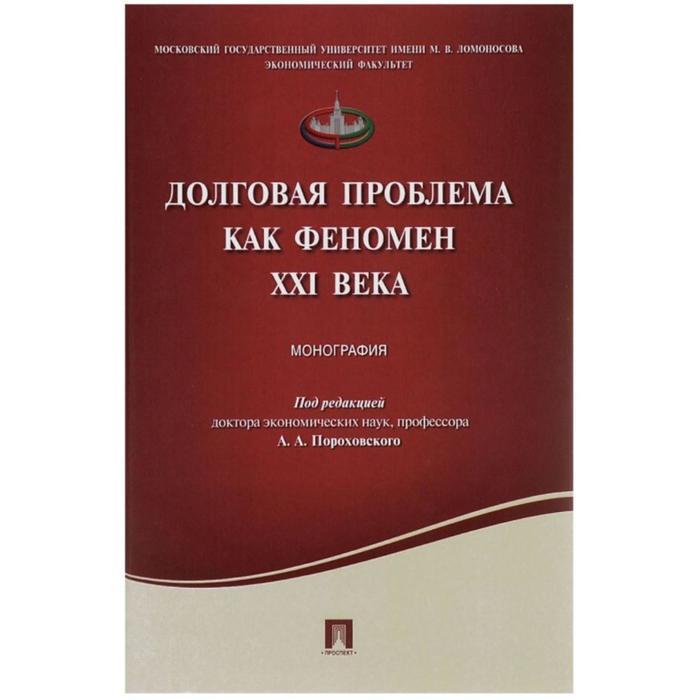 Долговая проблема как феномен XXI века.Монография. под.ред.Пороховского А.