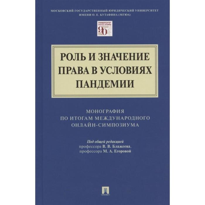 Роль и значение права в условиях пандемии. под ред.Блажеева В., Егоровой М.