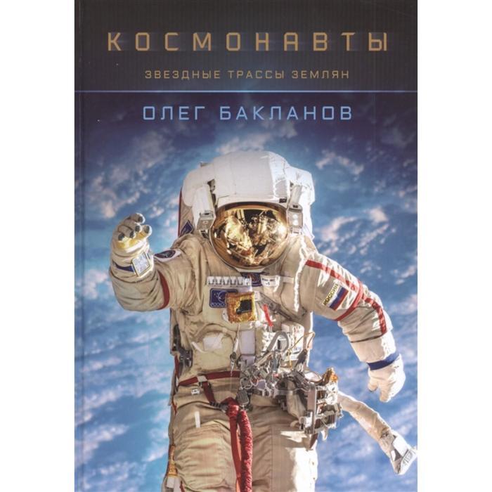 Космонавты:Звездные трассы землян. Бакланов О.