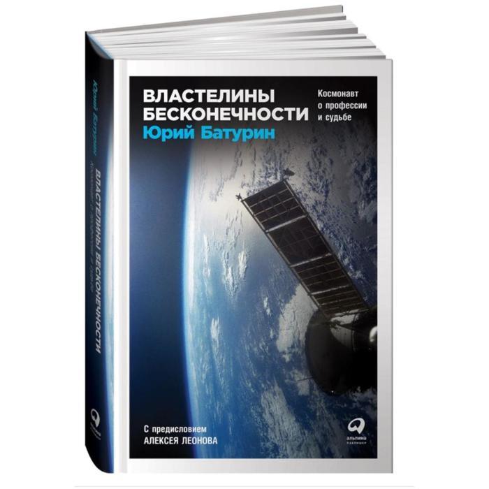 Властелины бесконечности:Космонавт о профессии и судьбе. Батурин Ю.