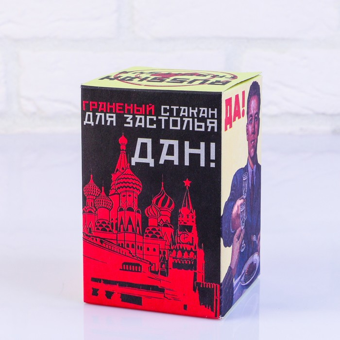 """Стакан гранёный в подарочной упаковке """"Мужицкий!"""" 250 мл"""