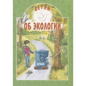 Детям об экологии. Токарева И.