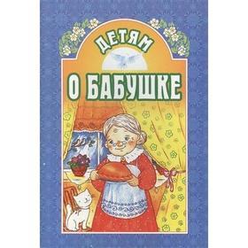 Детям о бабушке. Михаленко Е.