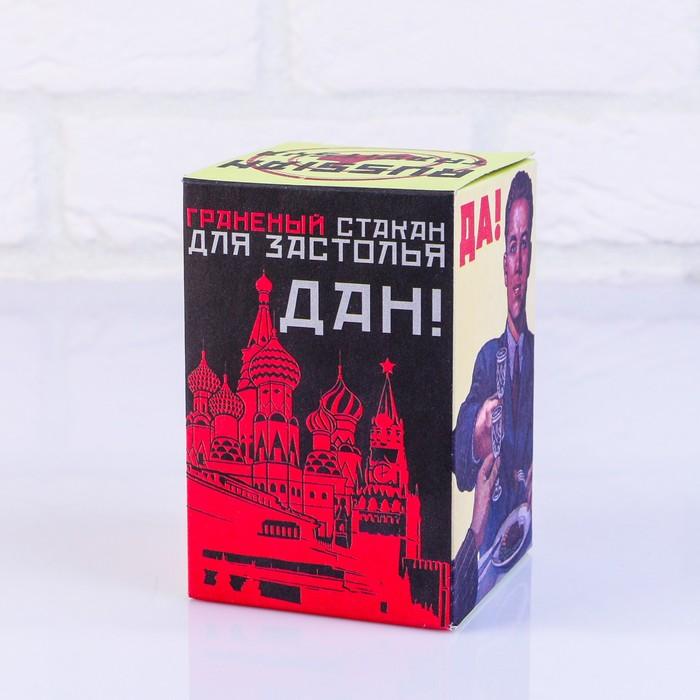 """Стакан гранёный в подарочной упаковке """"Желаний"""" 250 мл"""