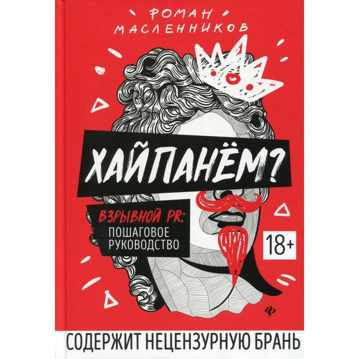 Хайпанем? Взрывной PR: пошаговое руководство. 3-е издание. Масленников Р.