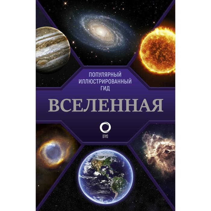 Вселенная. Популярный иллюстрированный гид. Абрамова О. В.