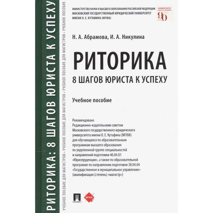 Риторика. 8 шагов юриста к успеху. Уч. пос. Абрамова Н., Никулина И.