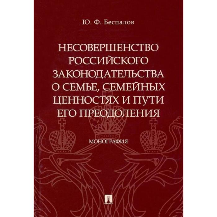 Несовершенство российского законодательства о семье,семейных ценностях и пути его преодолен. Беспалов Ю.