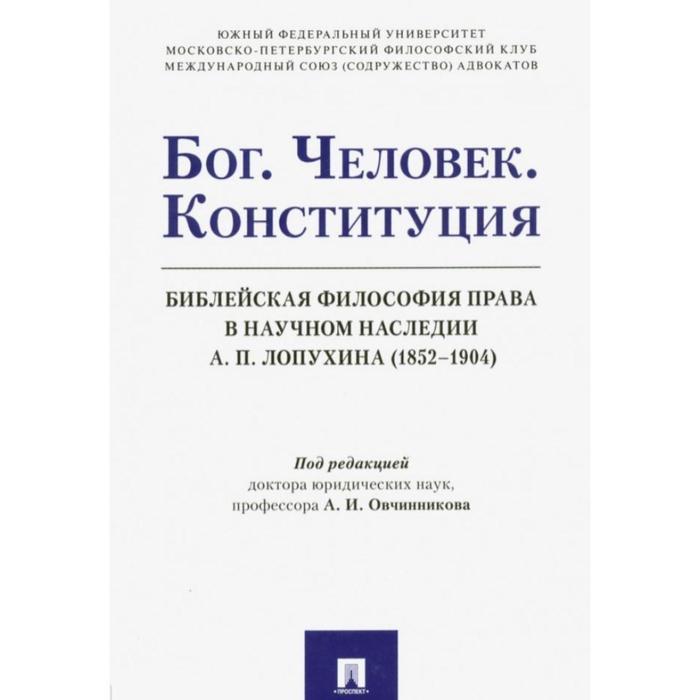 Бог. Человек. Конституция. Библейская философия права в науч. наследии А. П. Лопухина (1852-1904). под ред. Овчинникова А.