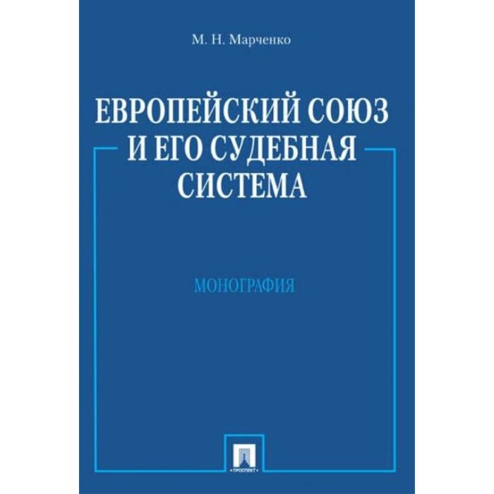 Европейский союз и его судебная система. Марченко М.