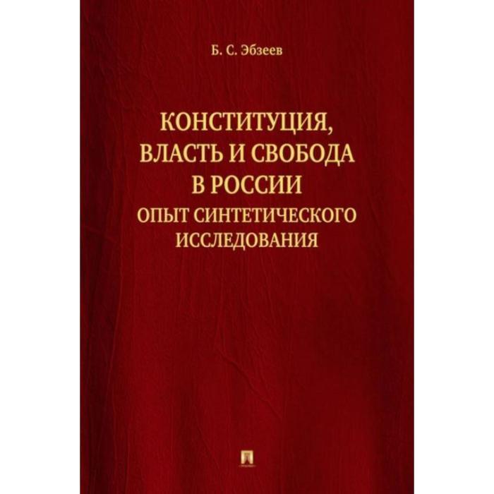 Конституция,власть и свобода в России. Опыт синтетического исследования. Эбзеев Б.
