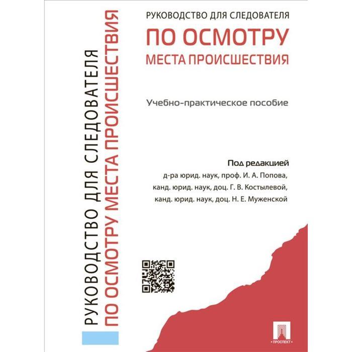 Руководство для следователя по осмотру места проишествия. под ред. Боловинов А., Данилова С., и др.