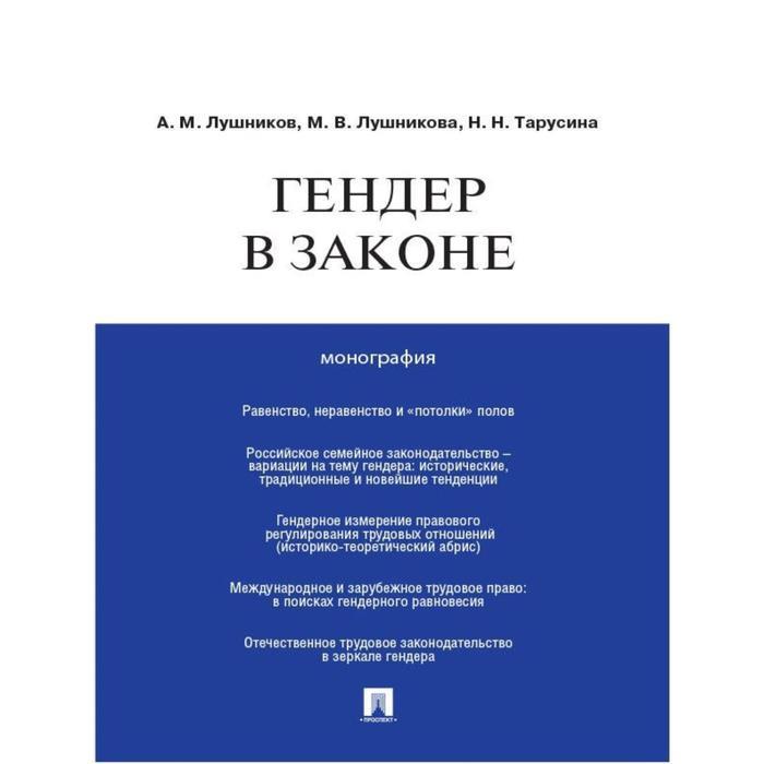 Гендер в законе. Монография. Лушников А., Лушникова М., Тарусина Н.