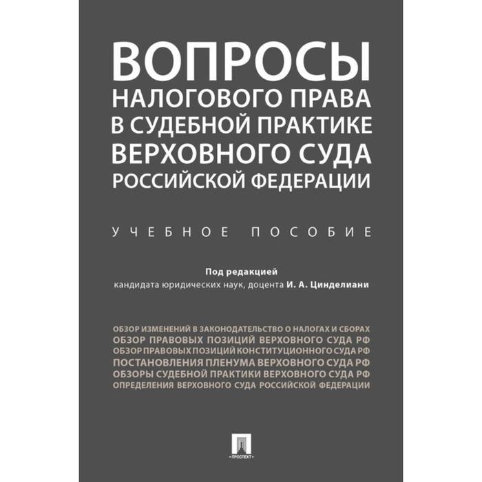 Вопросы налогового права в судебной практике Верховного Суда РФ. Цинделиани И.