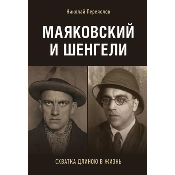 Маяковский и Шенгели. Схватка длиною в жизнь. Переяслов Н.