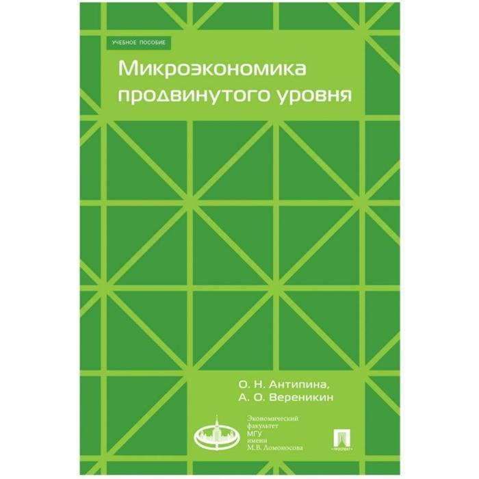Микроэкономика продвинутого уровня. Учеб. пос. Антипина О., Вереникин А.