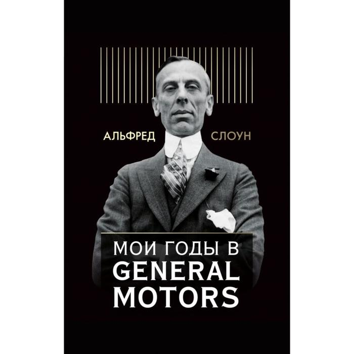 Мои годы в General Motors. Слоун А.
