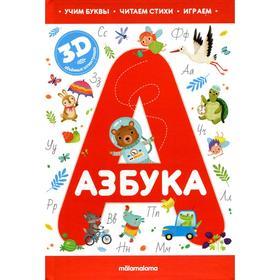 Книжка-панорамка «Азбука», Юмова Ю.