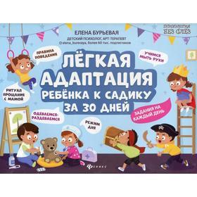 Легкая адаптация ребенка к садику за 30 дней, Бурьевая Е.