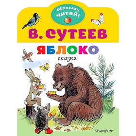 Яблоко. Рисунки В.Г Сутеева