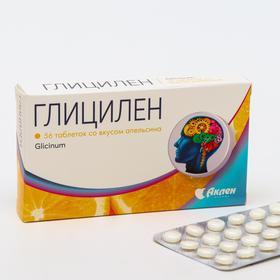 Глицилен со вкусом апельсина, 56 таблеток по 200 мг