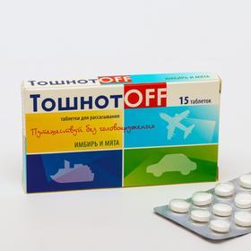 Таблетки для рассасывания «ТошнотOFF» с имбирём и мятой, 15 шт.