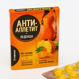 Леденцы для снижения аппетита на изомальте со вкусом ананаса с апельсином, 10 шт.