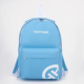 Рюкзак, отдел на молнии, наружный карман, цвет бирюзовый