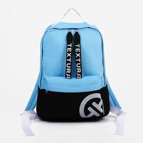 Рюкзак, отдел на молнии, наружный карман, цвет чёрный/бирюзовый