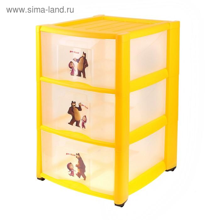 """Комод для игрушек """"Маша и Медведь"""" на колёсиках, 3 выдвижных ящика с аппликацией, цвет жёлтый"""